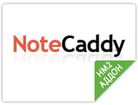 notecaddy